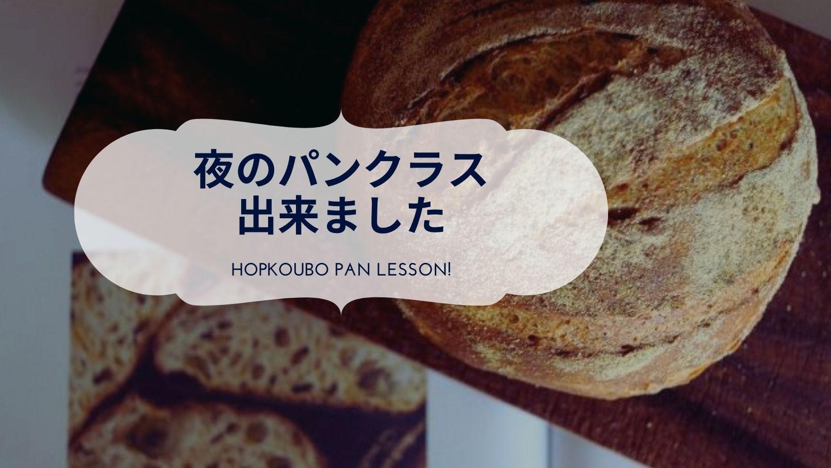お仕事が終わってからのパンレッスン、夜のクラスができます!クリック!